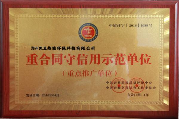 企业的荣誉证书八