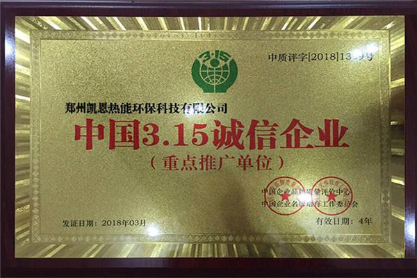 企业的荣誉证书七