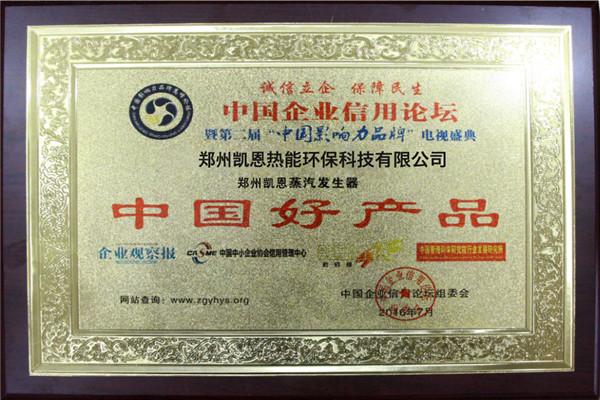 企业的荣誉证书四