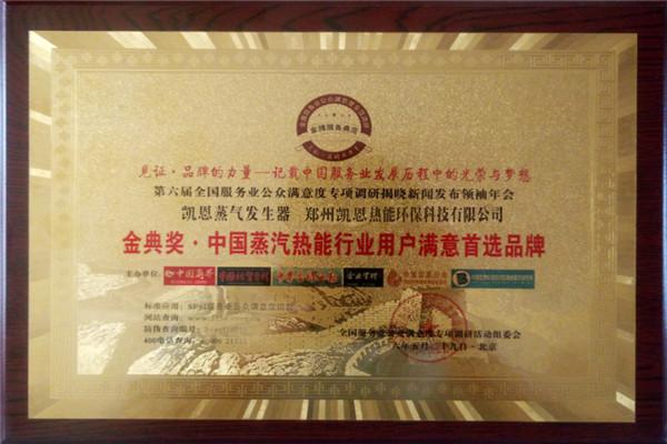 企业的荣誉证书二