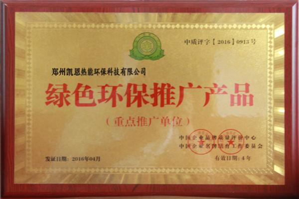 企业的荣誉证书一